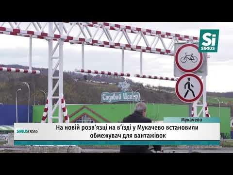 На новій розв'язці на в'їзді у Мукачево встановили обмежувач для вантажівок
