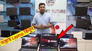 সস্তায় ভাল মানের Used Laptop কিনুন 💻 Gaming/ Apple-MacBook/Business Series Laptops..