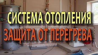 видео Система отопления частного дома  Защита от отключения электричества