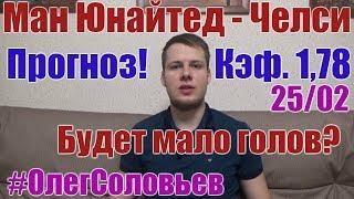 МАНЧЕСТЕР ЮНАЙТЕД - ЧЕЛСИ. ПРОГНОЗ И СТАВКА. АПЛ