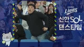 [LionsTV] 라팍에오면즐겁다 SOL댄스타임 5월의베스트