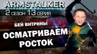 ArmStalker RP 2 Сезон 13 Серия.Осматриваем Росток