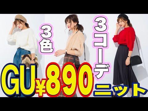 【 GU購入品紹介】890円?!全色そろえたいレベルのプチプラ高見えニット3色3コーデ|fast fasion HAUL