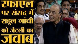 Rafale debate in Lok Sabha: Arun Jaitely बोलने उठे तो पूरी Gandhi Family को ही लपेट लिया