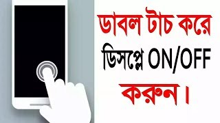 Best Android App Bangla | Double Tap Screen On Off | Technical BD