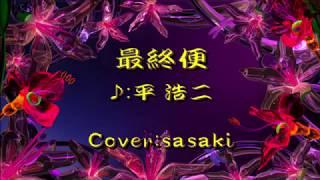 説明 3月28日発売。 作曲/TAKAKO 作曲/TAKAKO 編曲/矢野立美.