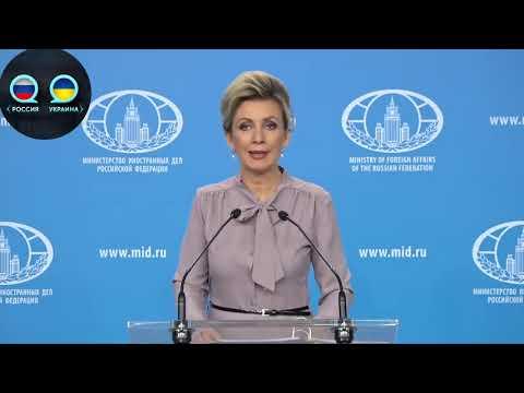 Мария Захарова: Даже США увидели НАЦИКОВ на Украине