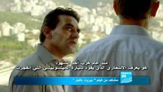 السلطات اللبنانية تمنع عرض فيلم بيروت في الليل
