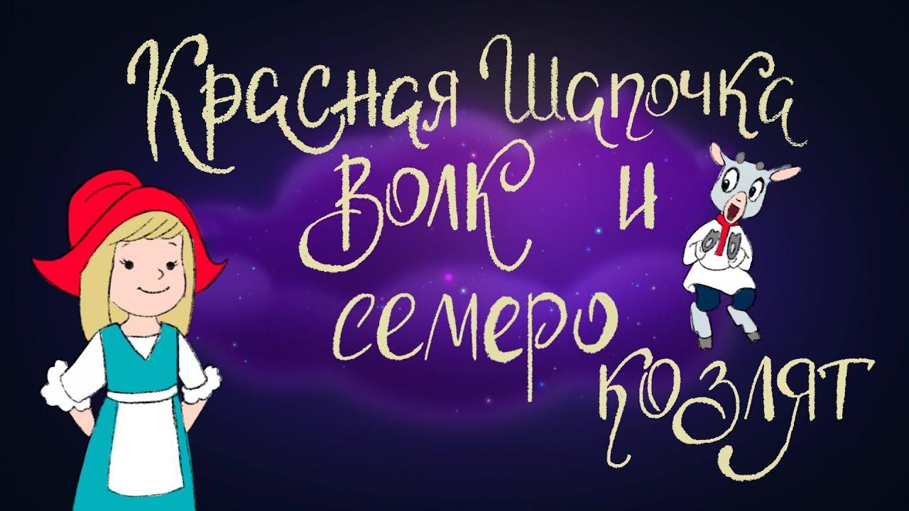 Красная Шапочка | Волк и Семеро козлят | Сказки для детей ...