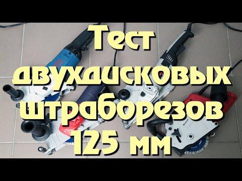 Сравнительные испытания двухдисковых штроборезов под оснастку 125 мм
