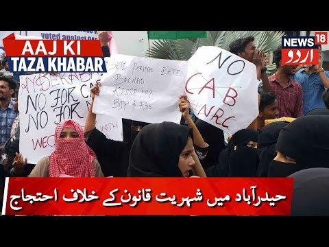 Protest Against CAA In Moghalpura Hyderabad   مغل پورہ حیدرآباد میں شہریت قانون کے خلاف احتجاج
