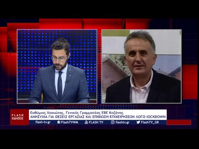 ΕΒΕ Κοζάνης - τα αιτήματα για τη στήριξη της επιχειρηματικότητας λόγω lockdown