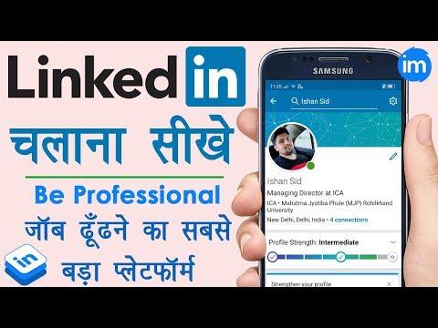 How to Use Linkedin Full Guide in Hindi - LinkedIn पर अकाउंट कैसे बनाये? | Linkedin in Hindi