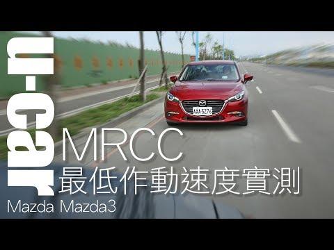 【實測】新年式Mazda3的MRCC最低跟車時速是多少?SCBS-F遇到行人會煞停嗎?(中文字幕)| U-CAR 專題企劃 (2018年式Mazda Mazda3 旗艦型)