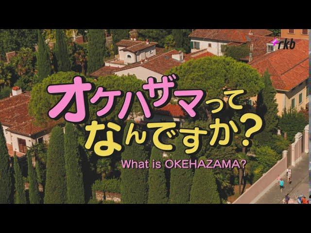 【番組制作】「オケハザマってなんですか?」放送スタート