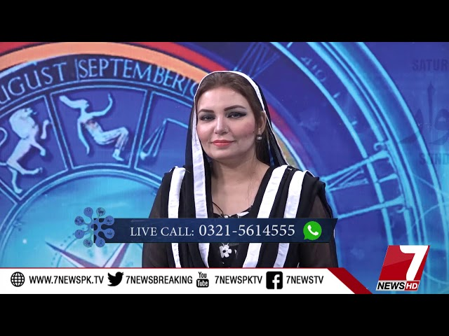 Aaj Ka Din Horoscope Show Episode No:5