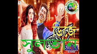 Download Video DJ জিৎ নতুন DJ গান সুলতান 2018.  dj jeet new song 2018 MP3 3GP MP4