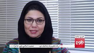 LEMAR NEWS 03 February 2018 / د لمر خبرونه ۱۳۹۶ د دلو ۱۴