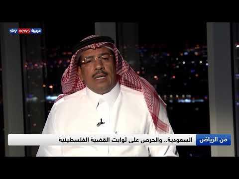 السعودية.. والحرص على ثوابت القضية الفلسطينية  - نشر قبل 7 ساعة