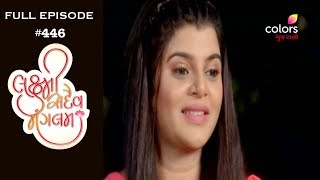 Laxmi Sadaiv Mangalam - 13th June 2019 - લક્ષ્મી સદૈવ મંગલમ - Full Episode