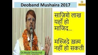 Dr.Majid Deobandi Latest  मस्जिदे ख़त्म नहीं हो सकती  | Deoband Mushaira 2017 Waqt Media