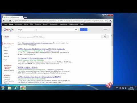 Вопрос: Как удалить McAfee Internet Security?