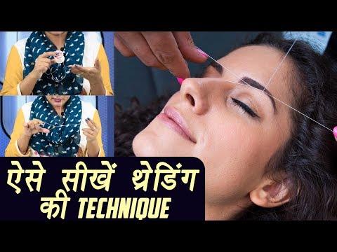 Eyebrow Thread holding technique tutorial | ऑय ब्रो बनाने के लिऐ सीखें धागा चलाना । Boldsky