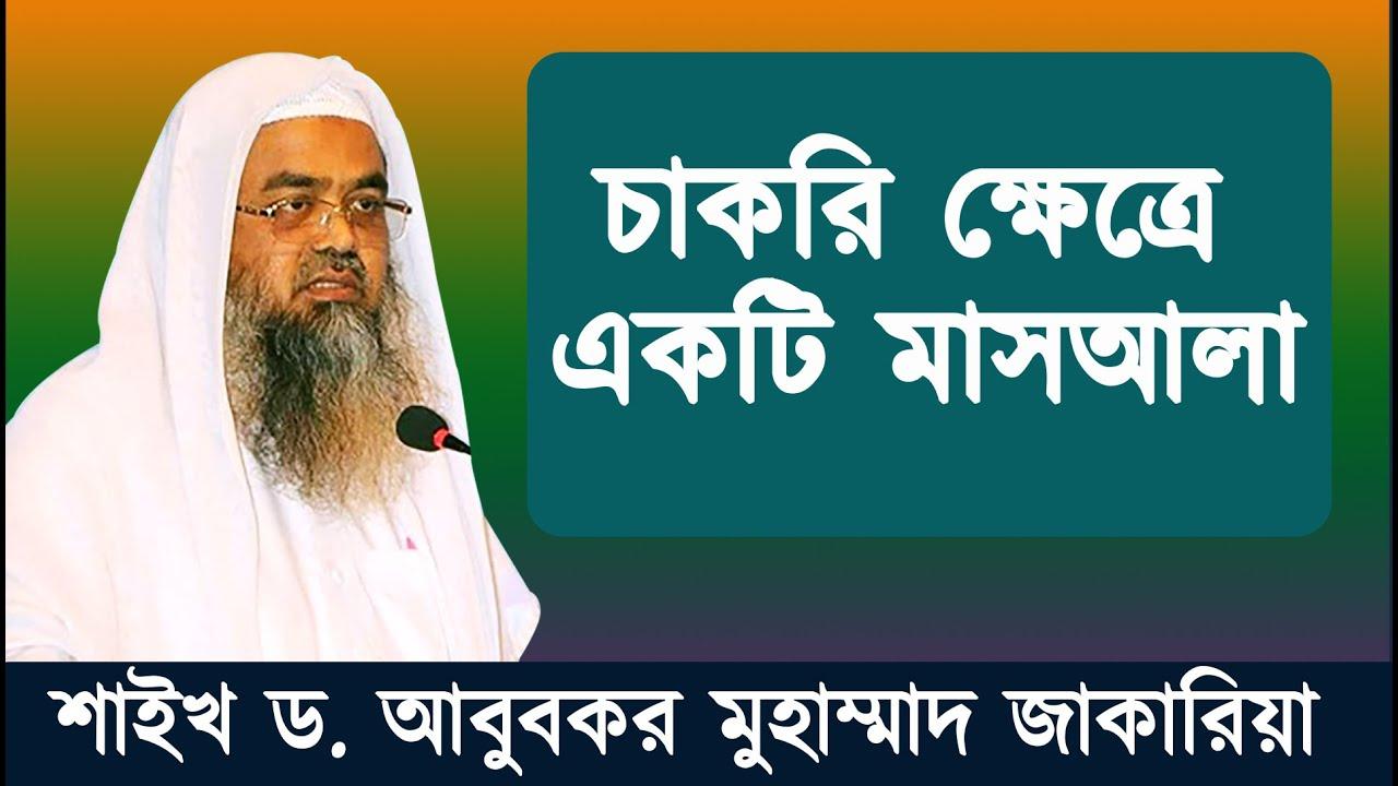 চাকরি ক্ষেত্রে একটি মাসআলা | শাইখ ড. আবুবকর মুহাম্মাদ জাকারিয়া | Stranger Media |