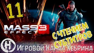 Прохождение Mass Effect 3 - Часть 11 - Сделка (Чтение субтитров)