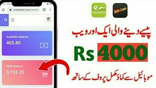 How to earn money online from unityadsjob payment proof RS 4000 new Weibsit in Pakistani withdraw