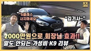 국산 최고의 명차 1세대 k9 리뷰 (이 가격에 이런 …