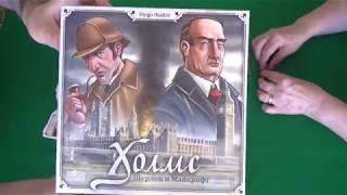 Холмс: Шерлок и Майкрофт - играем в настольную игру.