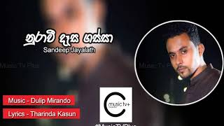 Nurawee Dasa Gassa - Sandeep Jayalath | Music TV Plus