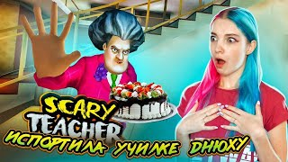 ВЗОРВАЛА ТОРТ УЧИЛКЕ ► Scary Teacher 3D ► ЗЛАЯ УЧИТЕЛЬНИЦА