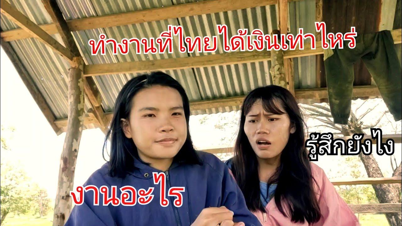 สาวลาวเล่าประสบการณ์ทำงานที่ไทย/ເລົ່າເຮື່ອງເຮັດວຽກຢູ່ໄທ