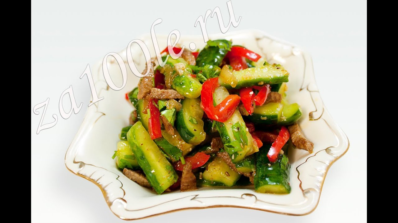 рецепт салат огурцы ча