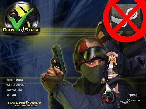 Где скачать Counter-Strike 1.6 Чистую и без вирусов (Подробный гайд)