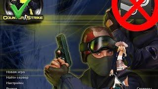 Где скачать Counter-Strike 1.6 Чистую и без вирусов (Подробный гайд)(, 2015-03-28T19:32:47.000Z)