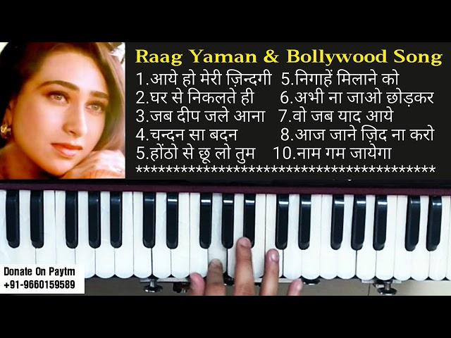 Raag Yaman and Bollywood Song || Learn On Harmonium || SUR SANGAM HARMONIUM NOTES