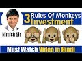 3 Rules for New Investors Beginners   Monkeys' guide to stock investing in 2018 (Video in Hindi)