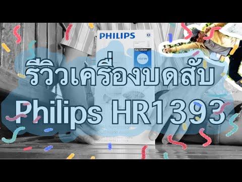รีวิวเครื่องบดสับ Philips HR1393
