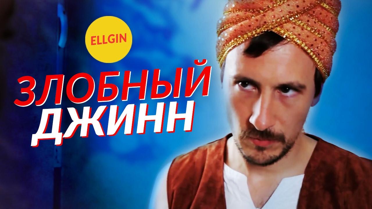 ЗЛОБНЫЙ ДЖИНН - Абракадабра (Ellgin)
