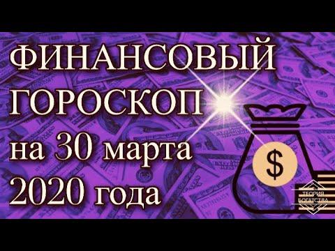 ФИНАНСОВЫЙ ГОРОСКОП НА 30 МАРТА 2020 ГОДА