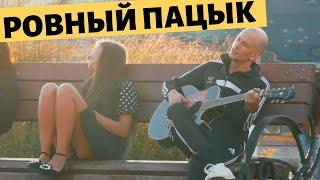 ПИКАП НА СПОРТИВКАХ / ПРАНК ОТ РУССКОГО / ROMA SMILE