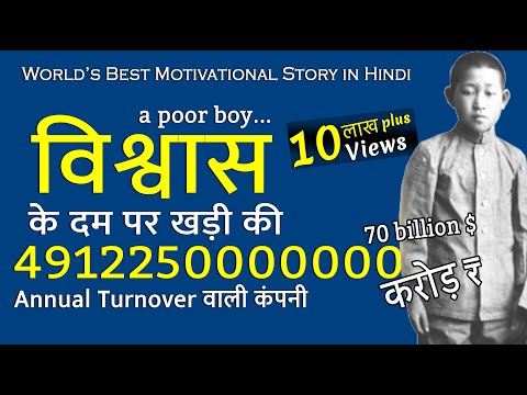 World's Best Motivational Real Story Ever | in Hindi | Believe Yourself