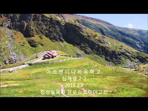 """아르헨티나복음학교 / 십계명 _2-1_""""너는 나다"""" (160209)"""