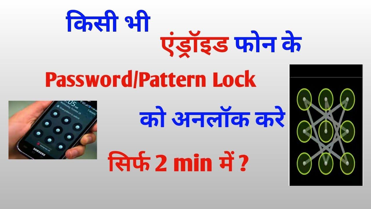 How to hack someone mobile password ? Crack any password/pattern lock  ||hindi