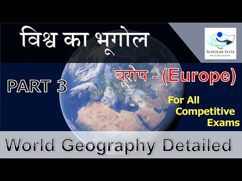 WORLD GEOGRAPHY DETAILED PART 3 (विश्व का भूगोल भाग तीन) Eur