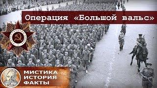 Парад побежденных 1944 года: Зачем пленных гитлеровцев по Москве водили