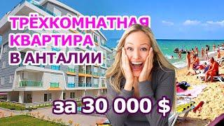 Трёхкомнатная квартира в Анталии за 30.000 долларов?! Можно с Толеранс!